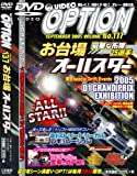 DVD VIDEO OPTION VOLUME137 (137) (<DVD>)