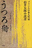『Hollow Boat: Novel Collection of MATSUI Taro, a Japanese Writer in Brazil』