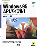 Windows95APIバイブル〈1〉Win32編 (Programmer's SELECTION)