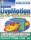 Adobe LiveMotionスーパーリファレンスfor Windows (SUPER REFERENCE)