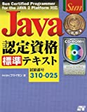 Java認定資格標準テキスト―Sun Certified Programmer for the JAVA 2 Platform対応 (Sun合格教本)
