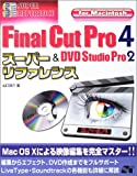 {wFinal Cut Pro4  DVD Studio Pro2X[p[t@Xx