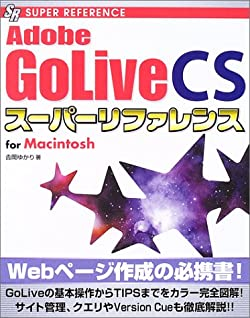 Adobe GoLive CSスーパーリファレンスfor Macintosh [SUPER REFERENCE]