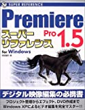 Premiere Pro 1.5スーパーリファレンス (SUPER REFERENCE)