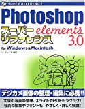 Photoshop Elements3.0スーパーリファレンスfor Windows&Macintosh