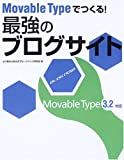Movable Typeでつくる!最強のブログサイト: 本