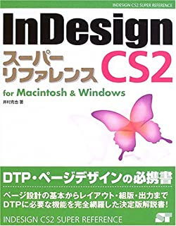 InDesign CS2 スーパーリファレンス for Macintosh & Windows