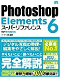 Photoshop Elements 6 [スーパーリファレンス] for Windows