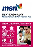 MSNオフィシャルガイド MSN9 Premium & MSN Hotmail Plus