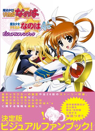 Magical Girl Lyrical Nanoha & Lyrical Nanoha A's Visual Fan Book