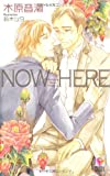 NOW HERE (Holly NOVELS) (ホリーノベルズ)