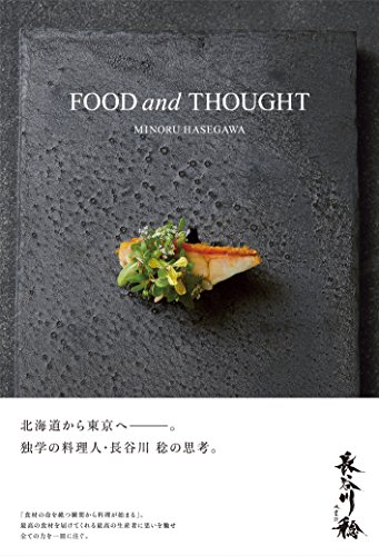 長谷川稔 FOOD and THOUGHT