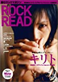 Rock and read (003)