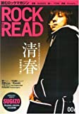 ROCK AND READ 006