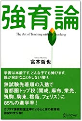Amazon.co.jp: 強育論-The art of teaching without teaching-: 宮本 哲也: 本