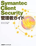 Symantec Client Security管理者ガイド