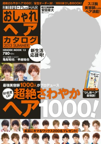 おしゃれヘアカタログ 2013 SUMMER FINEBOYS+Plus HAIR (HINODE MOOK 13)画像