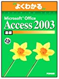 よくわかるMicrosoft Office Access2003基礎(FPT0315)