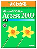 よくわかるMicrosoft Office Access 2003 (応用)