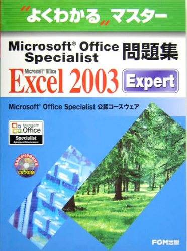 Microsoft Office Specialist問題集 Microsoft Office Excel 2003 Expert    よくわかるマスター