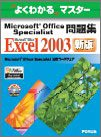 Microsoft Office Specialist問題集Microsoft Office Excel 2003    よくわかるマスター