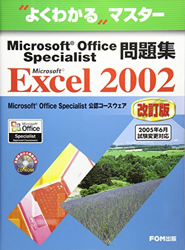 Microsoft Office Specialist問題集Microsoft Excel 2002    よくわかるマスター