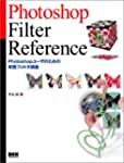 Photoshop Filter Referenceの画像