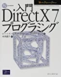 入門 DirectX7プログラミング (Windows programming technique)