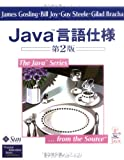 Java言語仕様 (The Java Series)