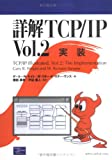 詳解TCP/IP〈Vol.2〉実装