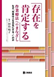 『Eyes for Occupational Therapy of Affirming People's Existence: Why Does It Make People Energetic?』