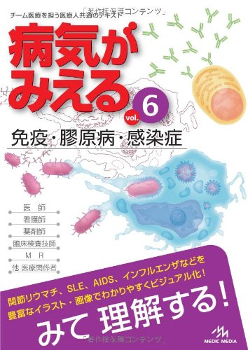 病気がみえる 〈vol.6〉 免疫・膠原病・感染症 (Medical Disease:An Illustrated Reference)
