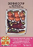 3びきのコブタ―The story of the three little pigs