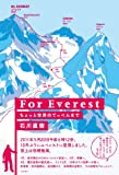 For Everest ちょっと世界のてっぺんまで(石川直樹著)