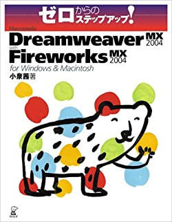ゼロからのステップアップ!Macromedia Dreamweaver MX 2004 with Fireworks MX 2004 for Windows & Macintosh