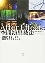 After Effects 空間演出技法