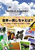 WORLD JOURNEY
