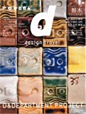 d design travel TOCHIGI