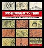 世界名作映画絵コンテ図鑑 THE ART OF MOVIE STORY BOARDS (SPACE SHOWER BOOKs)