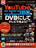 YouTubeやニコニコ動画をDVDにしてテレビで見よう! (2016最新版 CD-ROM付属!)