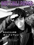 HOT CHILI PAPER vol.49(DVD付)