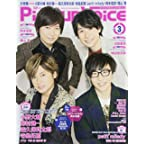 Pick-upVoice Vol.108 2017年03月号