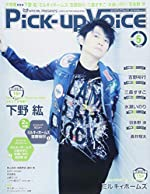 Pick-upVoice Vol.110 2017年05月号