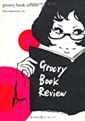 groovy book review(単行本)