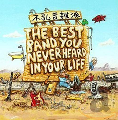 The Best Band You Never Heard