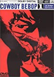 COWBOY BEBOP 1st.Session [DVD]