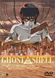GHOST IN THE SHELL〜攻殻機動隊〜