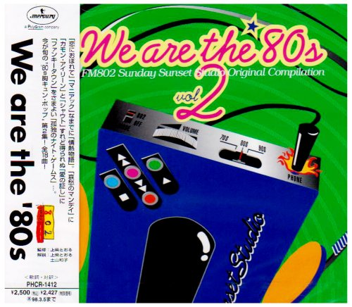 We are the 80's(2)