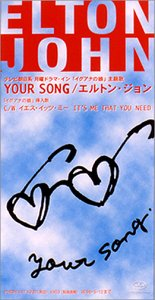YOUR SONG~僕の歌は君