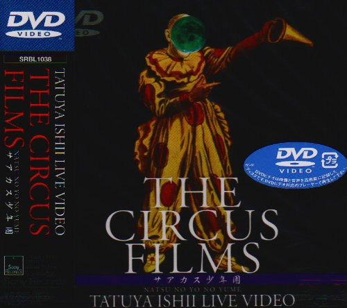 TATUYA ISHII LIVE VIDEO THE CIRCUS FILMS サアカス少年團 NATSU NO YO NO YUME [DVD]